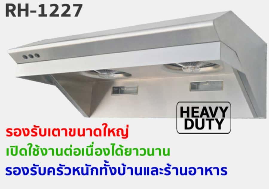 RH-1227-highlight3