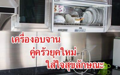 ตู้อบจาน สิ่งที่ครัวยุคใหม่ขาดไม่ได้