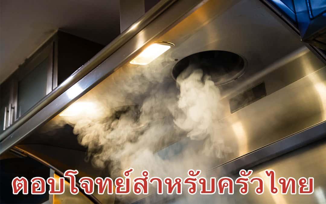 Osama ตอบโจทย์สำหรับครัวไทย